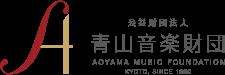 公益財団法人 青山音楽財団
