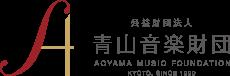公共財団法人 青山音楽財団